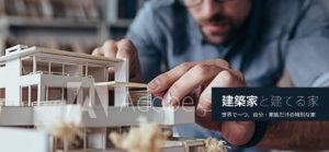 建築家と建てる