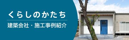 建築会社・施工事例紹介